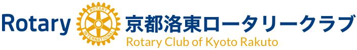 京都洛東ロータリークラブ