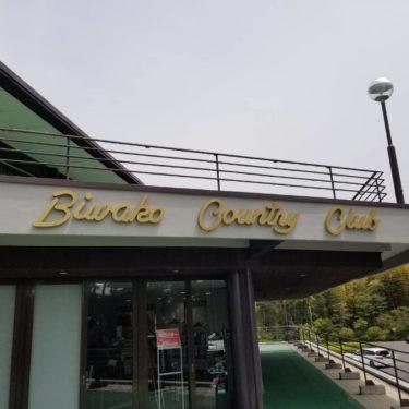 京都洛東ロータリークラブ合同ゴルフコンペ写真2